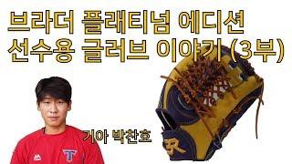 (3부)브라더 플래티넘 에디션 선수용 글러브 이야기 (…
