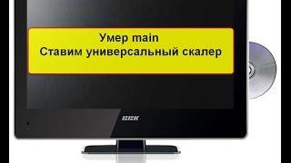 Ремонт телевізора BBK 18'' ставимо універсальний скалер