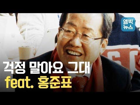 홍준표 자유한국당 전 대표의 '마지막 막말' (한국당 청산 9적)