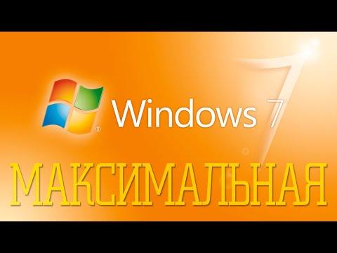 Установка Windows 7 МАКСИМАЛЬНАЯ на современный компьютер