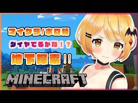 【Minecraft】地下探索大好き!掘りまくるよ~🌟【ホロライブ/夜空メル】