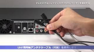 ソニー BDレコーダー テレビにBDレコーダーを接続する方法 ブルーレイレコーダー 検索動画 11