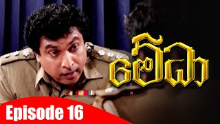 Medha - මේධා | Episode 16 | 07 - 12 - 2020 | Siyatha TV Thumbnail