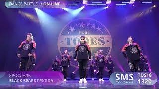 Батл, TODES-Ярославль, Взрослые первая лига, фестиваль школ TODES в Сочи, 10 ноября 2017