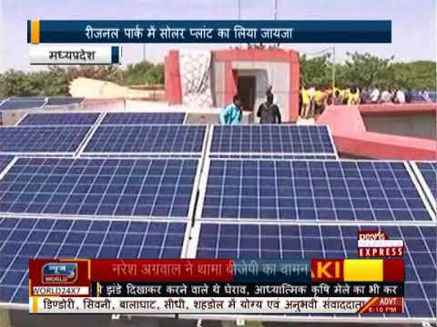 News World Indore Solar Energy