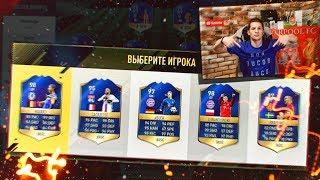 СОБИРАЮ СОСТАВ ИЗ 11 ТОТСОВ | FIFA 17