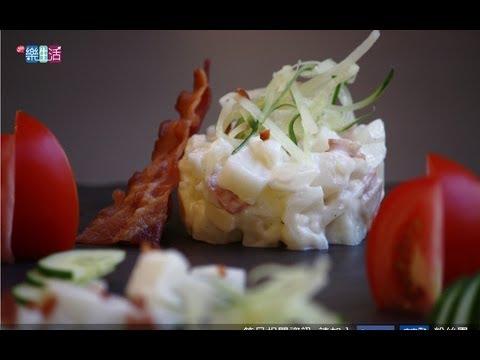培根洋芋沙拉 Life樂生活 第二季 第74集 品味