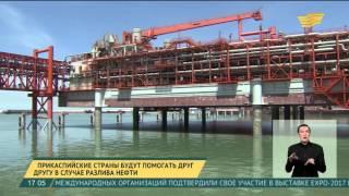 Прикаспийские государства будут помогать друг другу в ликвидации последствий разлива нефти(, 2016-02-24T12:18:37.000Z)