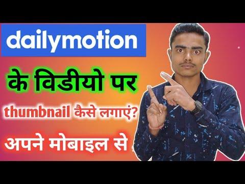 Dailymotion video per thumbnail kaise lagaye    How to Add costum thambnail on Dailymotion#ashokkipa