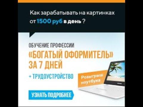 """""""Богатый оформитель"""" Как зарабатывать от 1500 рублей в день"""