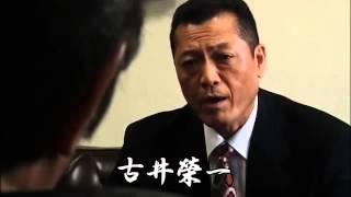 本宮泰風 山口祥行 『日本統一01』 予告編 川村亜紀 検索動画 26