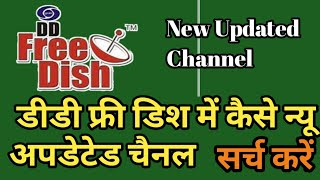 dd free dish new channels update, dd free dish new channel keisi laye