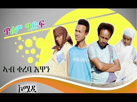 WAKAtv - New Eritrean Tigrigna Commedy Tie'm gidf COMMING SOON  ሓዳስ ኮሜዲ ጥዕም ግድፍ ኣብ ቀረባ መዓልታት