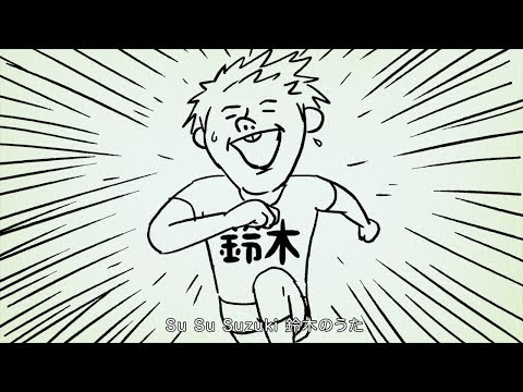GRANDSTAND「鈴木のうた」MUSIC VIDEO