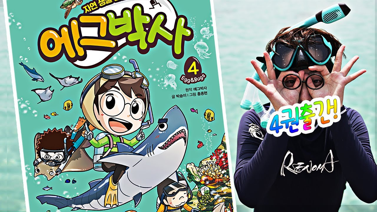 에그박사 4권 출간! 상어를 타고, 신비의 바다탐험~