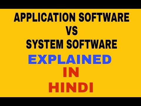 DIFFERENCE BETWEEN APPLICATION SOFTWARE AND SYSTEM SOFTWARE Explained in Hindi