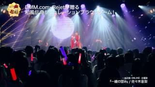 公式サイト:http://rejetweb.jp/icchibanketu/ 生き残った八百万界の神...