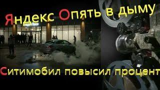 Офис Яндекс такси опять в дыму в компании Ситимобил изменения условий работы
