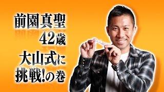 元サッカー日本代表、前園真聖さんが大山式ボディメイクパッドに挑戦!...