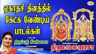 Thirupathi Srinivasa திருப்பதி ஸ்ரீனிவாச Thirumalaivaasa திருமலைவாசா