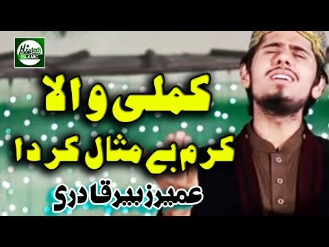 KAMLI WALA KARAM BE MISAAL KARDA - MUHAMMAD UMAIR ZUBAIR QADRI - OFFICIAL HD VIDEO - HI-TECH ISLAMIC
