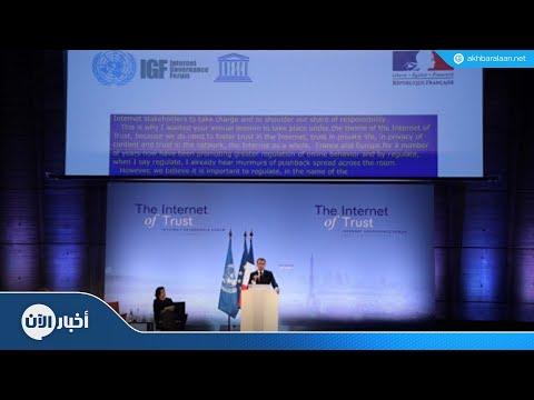 -دعوة باريس-.. مبادرة لتنظيم الانترنت  - 18:55-2018 / 11 / 13