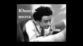 Юность поэта (1937) фильм о лицейских годах Пушкина.