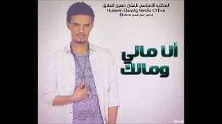 حسين الصادق - انا مالي ومالك - الالبوم الجديد