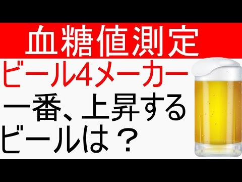 ビールは血糖値を上げない説を検証実験しました