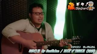 藤ギタ!【Re;Start】~連続365日動画投稿への挑戦~ ・2015.08.30. 朝...
