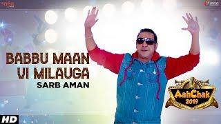 Babbu Maan Vi Milauga Sarb Aman | Aah Chak 2019 | Punjabi Songs 2019 | Punjabi Bhangra Songs