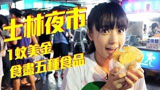 糖妹《台北食玩買》EP09  1蚊美金食盡士林夜市五種食品