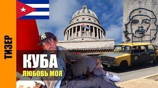 Гавана Куба. Документальный фильм. Трейлер