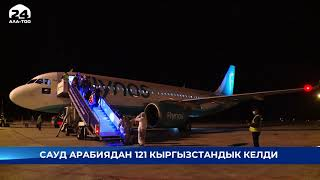 Сауд Арабиясынан Бишкекке 121 мекендешибиз келди - Новости Кыргызстана