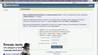 Что делать если вконтакте тебя взломали(http://bit.ly/T5M4OT - Узнай кто просматривал страницу вконтакте! ^для перехода на сайт нажми на ссылку., 2012-12-08T04:08:38.000Z)