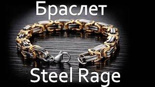 Стальной браслет steel rage купить(, 2015-09-03T08:36:30.000Z)