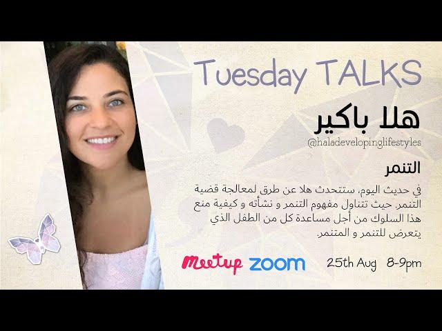Tuesday Talks - التنمر - هلا باكير - (Arabic)