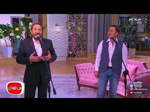 معكم منى الشاذلى - شاهد دويتو رائع لاغنية بحلف بسماها وبترابها للفنان علي الحجار ومدحت صالح