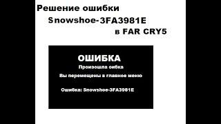 Решение ошибки Snowshoe-3FA3981E в FAR CRY 5