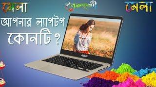 Best Graphics Laptop Asus S410UA 8th Gen Core i5 Original Windows🐣 🐣 বৈশাখী ধামাকা অফার