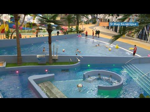В Белгороде открылся аквапарк