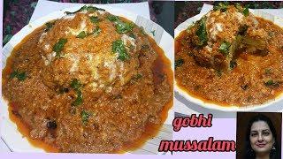 घर में उपलब्ध सामगरी् से बनाए एेसा परफेक्ट गोभी मुसल्लम/gobhi mussalam recipe