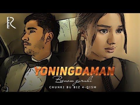 Benom guruhi - Yoningdaman | Беном гурухи - Ёнингдаман (Chunki bu biz 4-QISM)