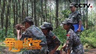 《军事纪实》 20191028 荒野求生秘籍| CCTV军事