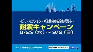 耐震キャンペーン トレインチャンネル動画