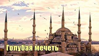 Голубая мечеть в Стамбуле(Голубая мечеть или Мечеть Султанахмет - первая по величине и одна из самых красивейших мечетей Стамбула...., 2015-05-18T07:12:30.000Z)