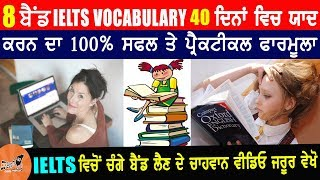 8 BAND IELTS VOCABULARY Learning 100% Successful Formula in Punjabi | Vocab for Speaking, Writing