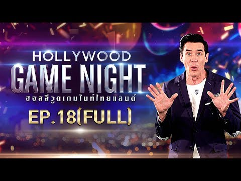 HOLLYWOOD GAME NIGHT THAILAND S.2 | EP.18 [FULL] | 5 ม.ค. 62