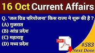 Next Dose #583 | 16 October 2019 Current Affairs | Daily Current Affairs | Current Affairs in Hindi