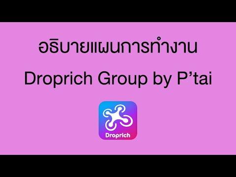อธิบายแผนการทำงาน Droprich Group